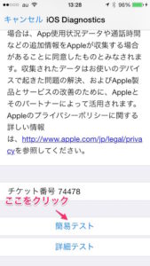iPhoneBattery6