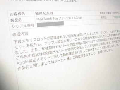 MacBook Proの修理内容
