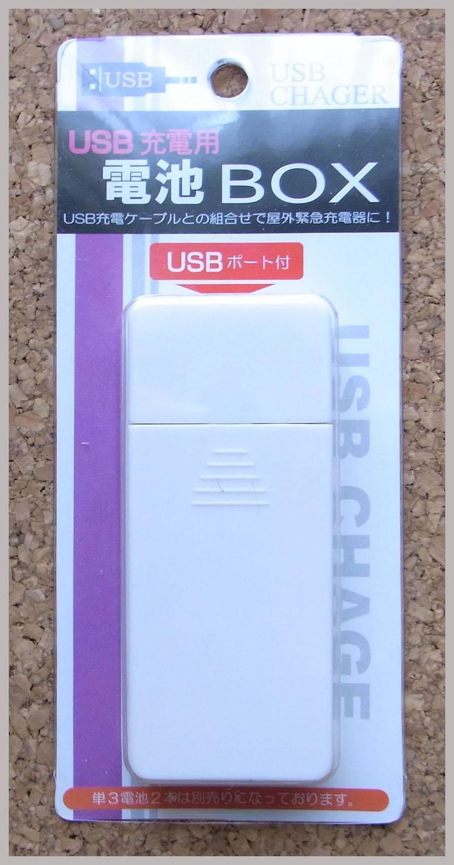 USB電池ケース