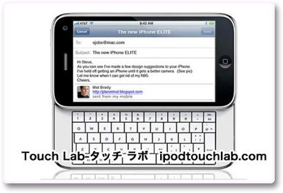 iPhone 5のうわさ