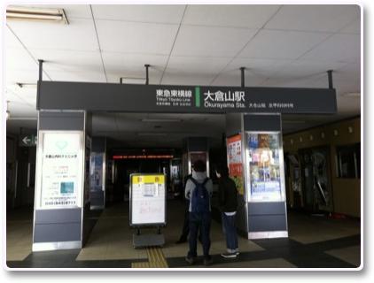 震災後の大倉山駅