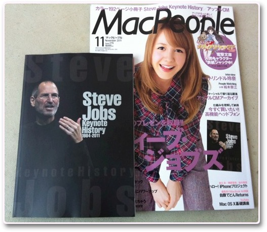 Mac People11月号