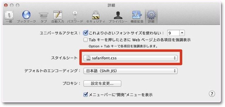 Safari用CSS