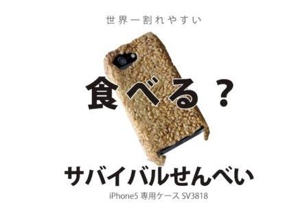せんべいiPhoneケース