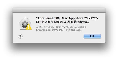 アプリが開けない