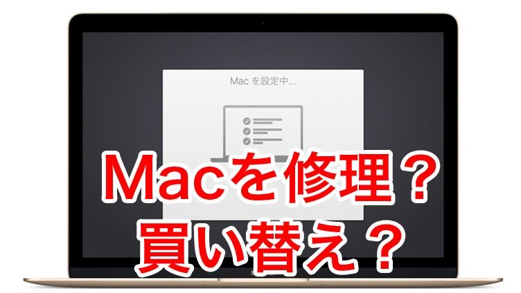 Macを修理するか、買い換えるか悩む