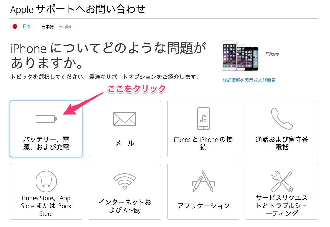 iPhoneBattery1