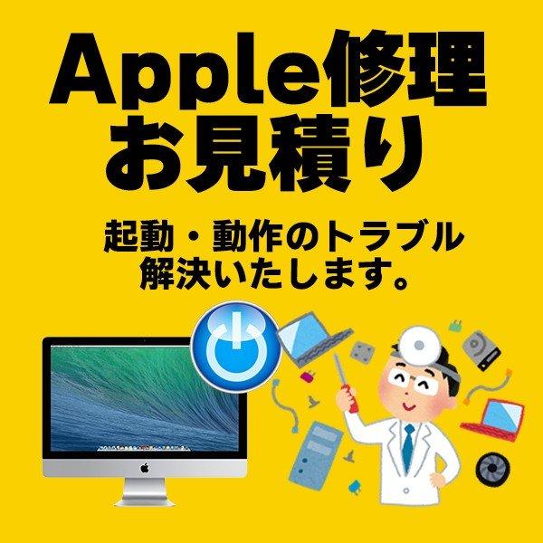 アップル修理見積もり
