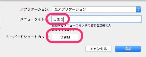 macOS「しまう」ショートカット設定方法2