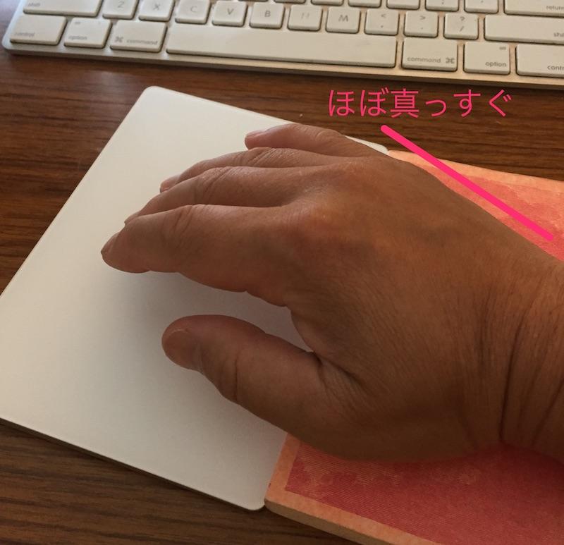 Magic Trackpad 2の腱鞘炎防止方法2