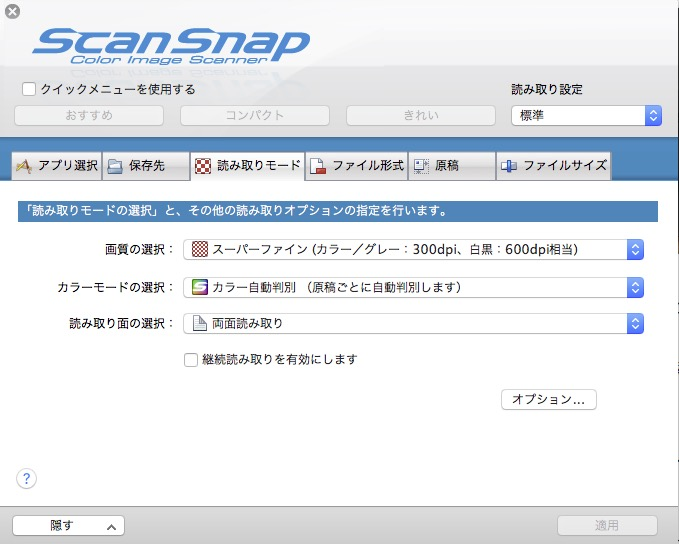 Snap Scan S1500