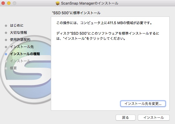 ScanSnapManagerインストーラー