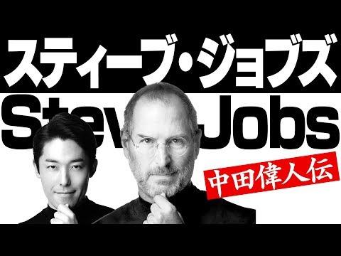 中田敦彦Youtube大学 Steve Jobs
