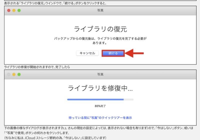 Mac写真アプリ解決歩法1