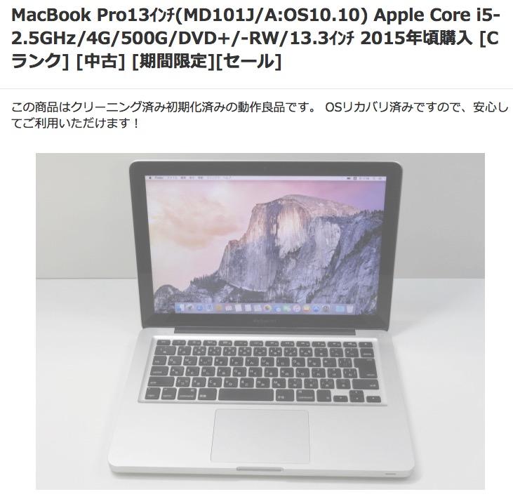 中古MacBook Pro