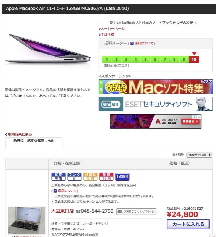 じゃんぱらMacBook Air