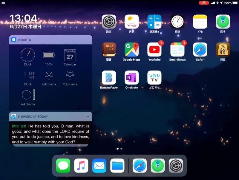 iPadOS13-1