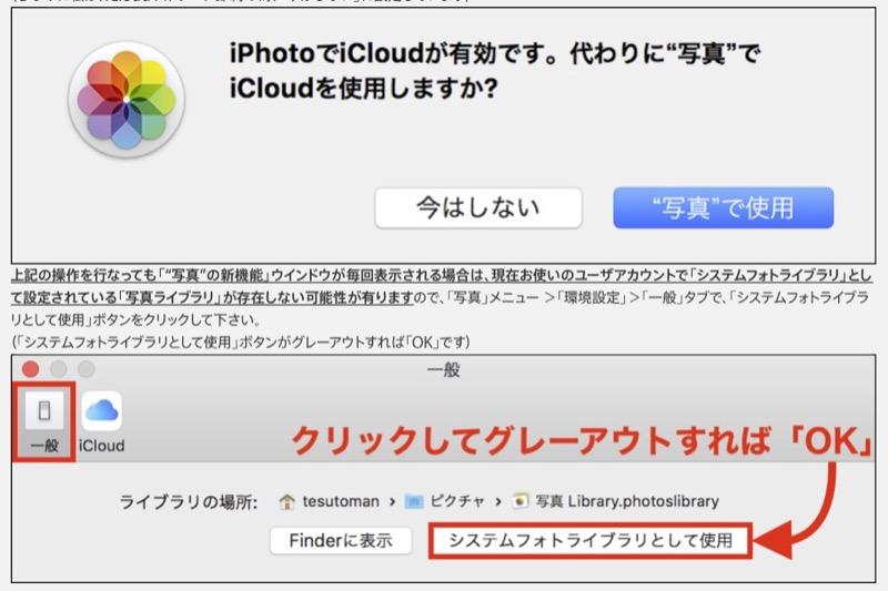Mac写真アプリ解決歩法2