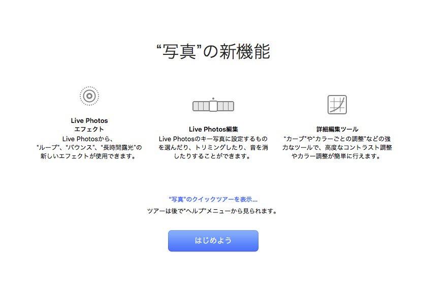 写真アプリ新機能紹介画面