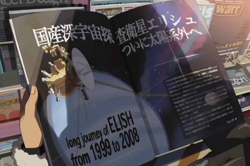 探査機エリシュ 秒速5センチメートル