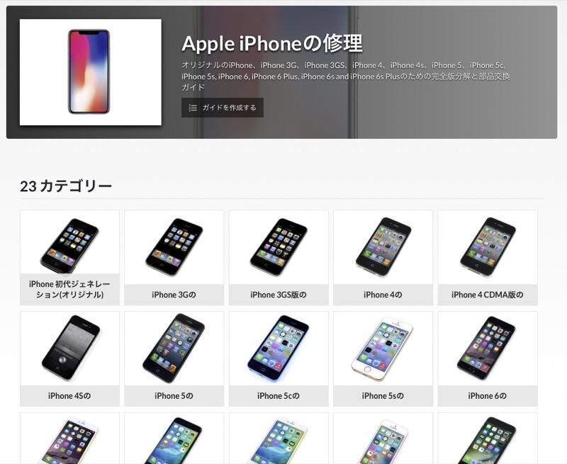 iFixitのiPhoneコーナー