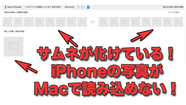 Macで写真の読み取りNG