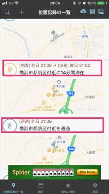 GPS位置情報8