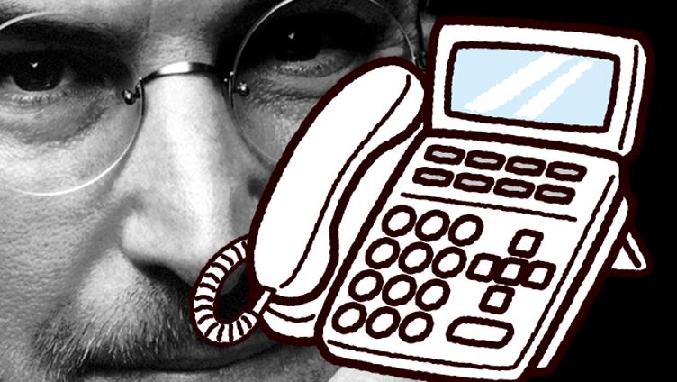 スティーブ・ジョブズからの電話