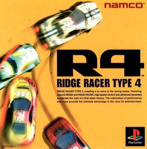 R4 リッジレーサー4