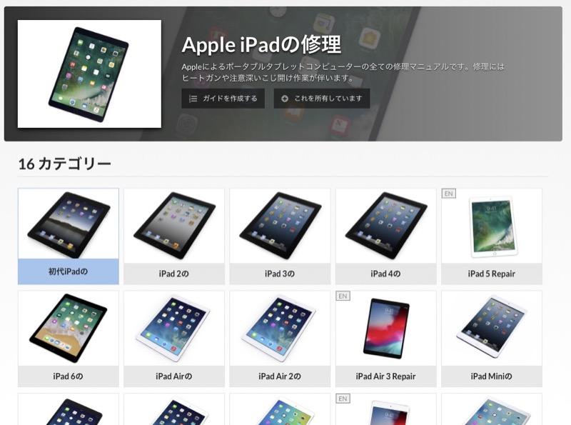 iFixitのiPadコーナー