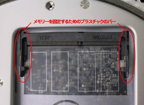 iMacTFTメモリーを取り付けるバー