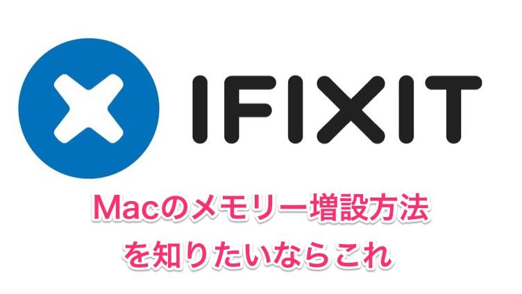 ifixitが超便利