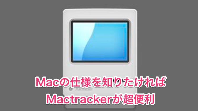 Mactrackerのバナー