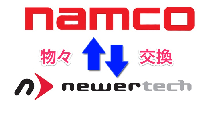 namco_newerの物々交換
