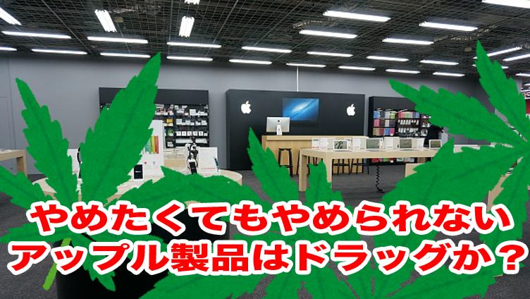 アップル製品はドラッグか?