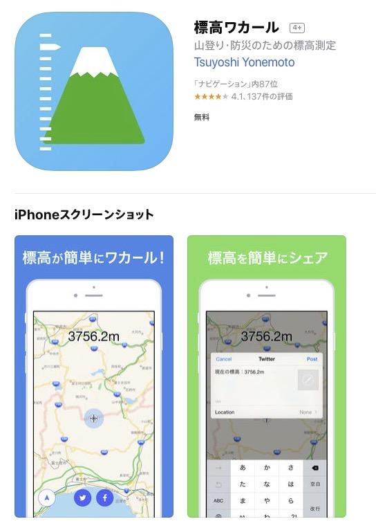 標高アプリ
