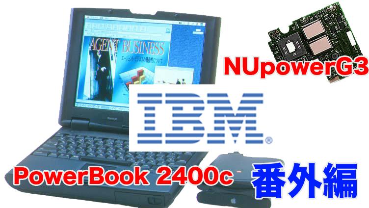 NUpowr2400番外編