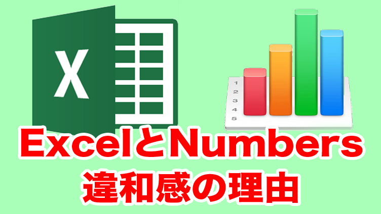 excelとNumbersの違和感