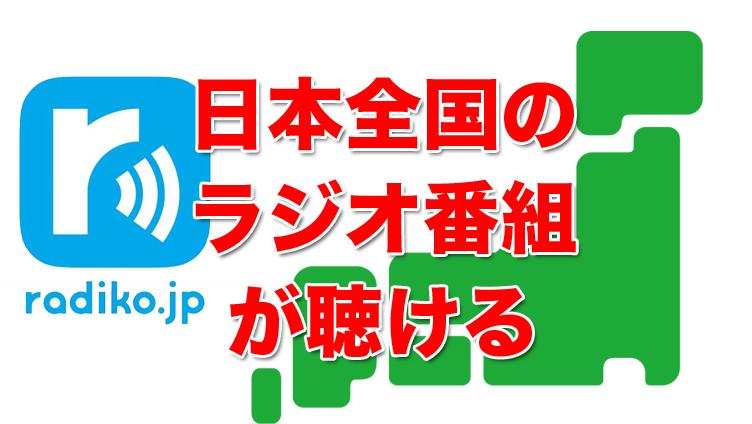 日本全国Radikoが無料で聴ける設定方法