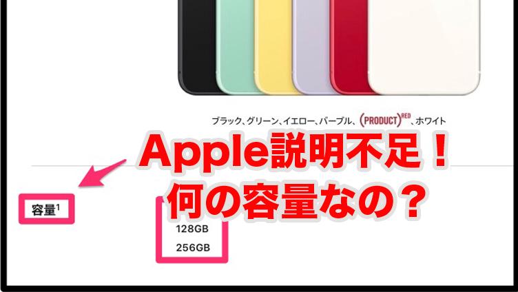 iPhoneメモリー容量説明不足