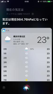 台風の気圧