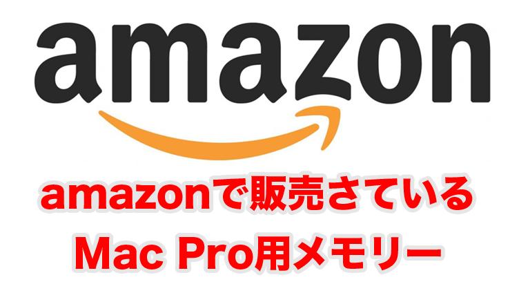 アマゾン Mac Pro用メモリー