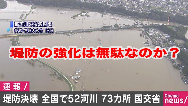 河川の氾濫