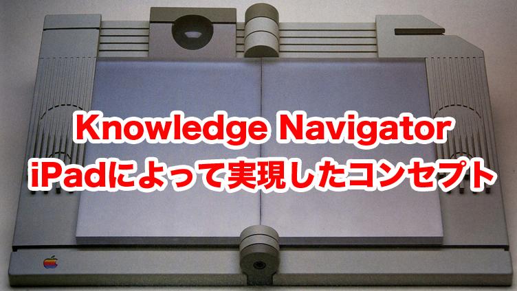 knowledge navigator