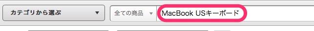ヨドバシMacBook CTOのやり方