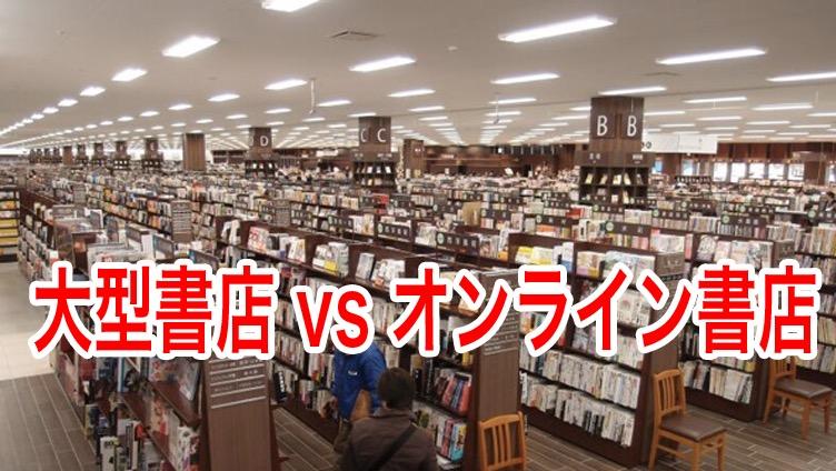 大型書店のデメリット