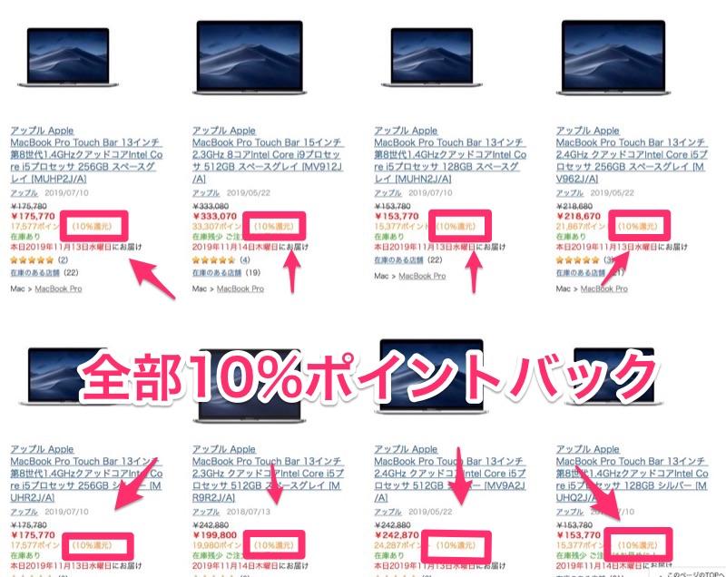 ヨドバシMac製品値引き