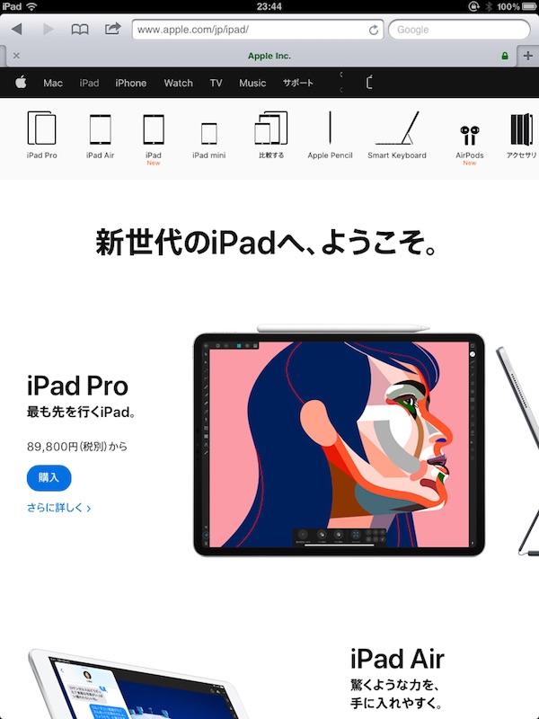 初代iPadから10年