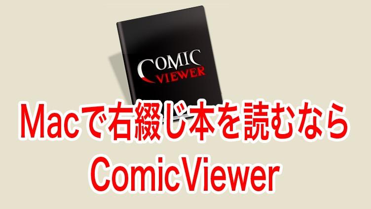 Macの右綴じ本ならcomicviewer