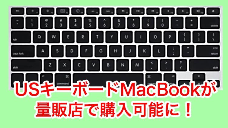 USキーボードMacBookを量販店で購入できるぞ!